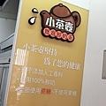 台南美食-小茶壺鴛鴦鮮奶茶-12.jpg