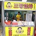 澎湖美食懶人包-31.jpg