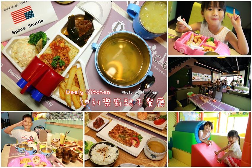 台南美食-迪利樂廚-1.jpg