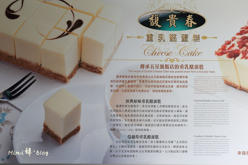 馥貴春重乳酪蛋糕-6.jpg
