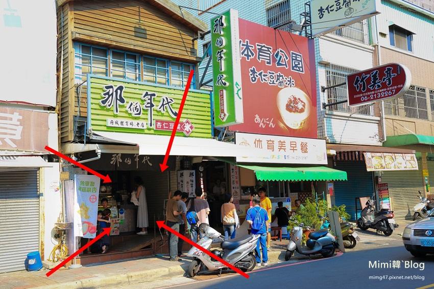 那個年代杏仁豆腐冰-3.JPG