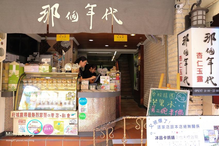 那個年代杏仁豆腐冰-4.jpg