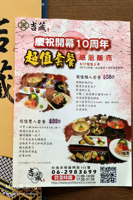 吉藏日本料理-10.jpg