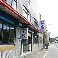 高雄田寮家昌土雞園-2.jpg
