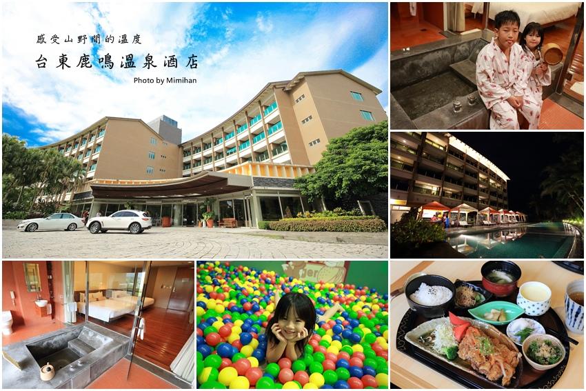 台東鹿鳴溫泉酒店-1.jpg