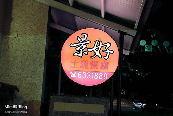 阿蓮景好土雞城-29.jpg