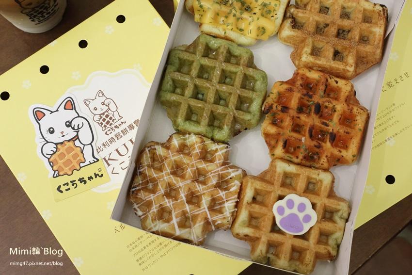 比利時KUKO鬆餅-2.jpg