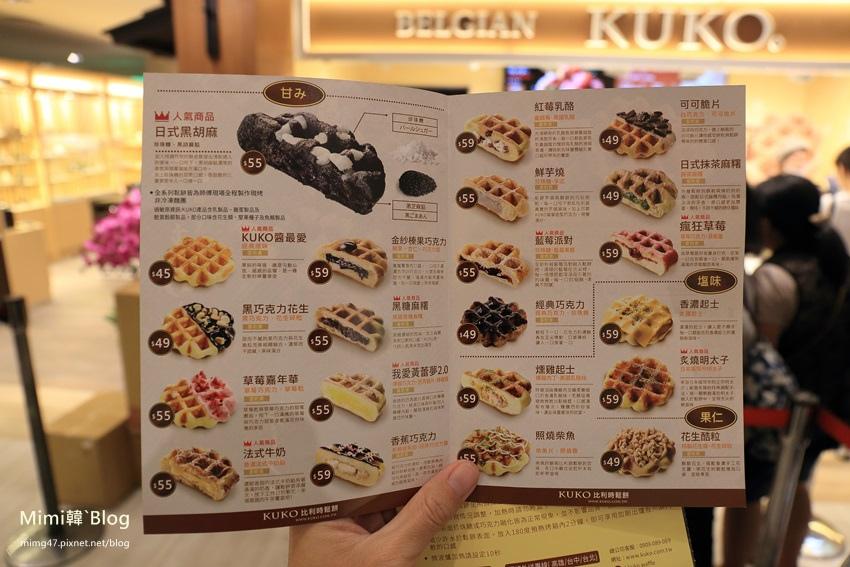 比利時KUKO鬆餅-9.jpg