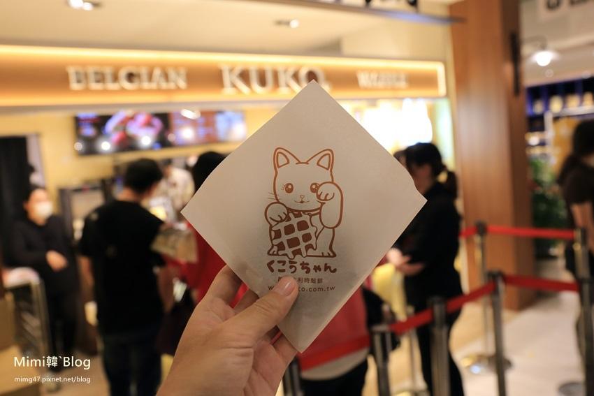 比利時KUKO鬆餅-10.jpg