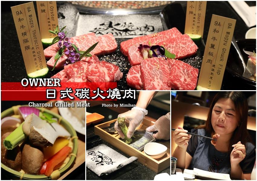 歐納日式碳火燒肉-1.jpg