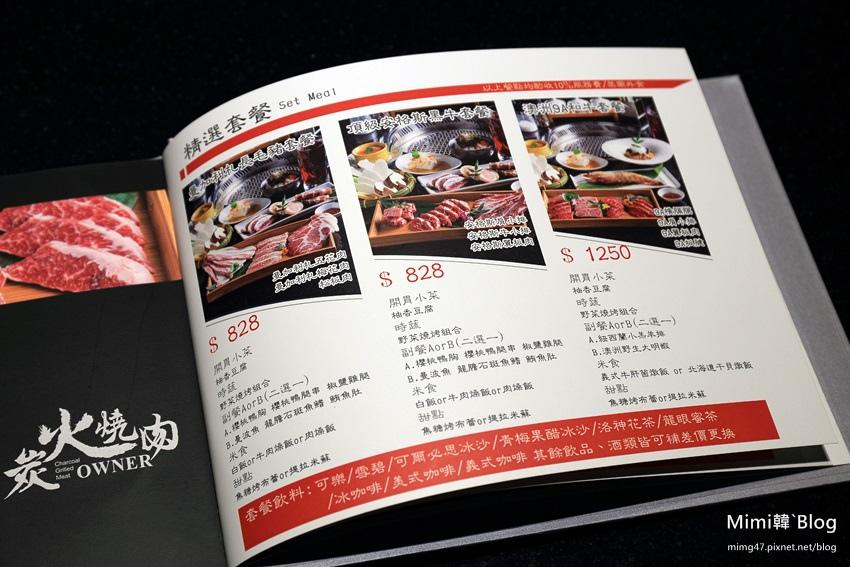 歐納日式碳火燒肉-24.jpg