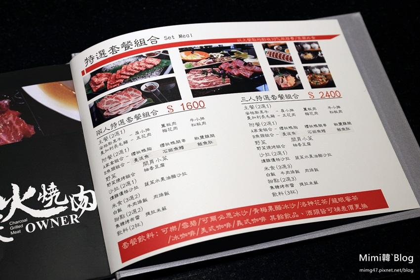 歐納日式碳火燒肉-26.jpg