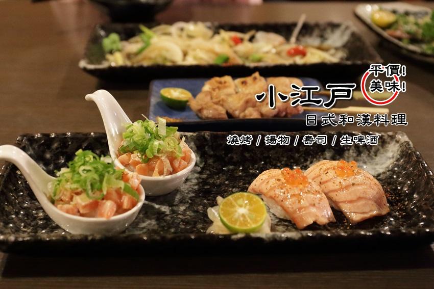 小江戶和漢料理-1.jpg
