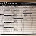小江戶和漢料理-9.jpg
