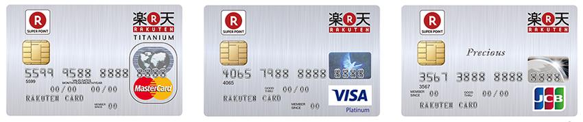 樂天信用卡.png