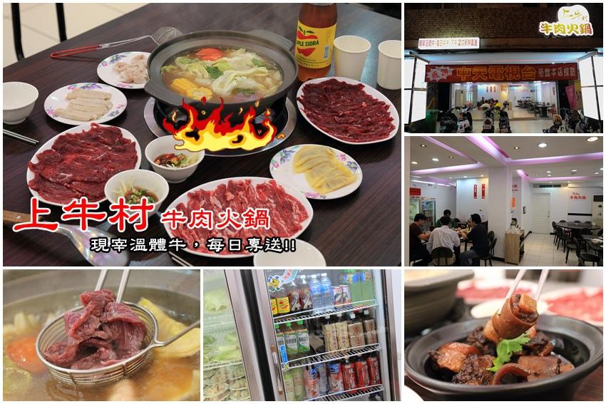 上牛村牛肉火鍋-1.jpg