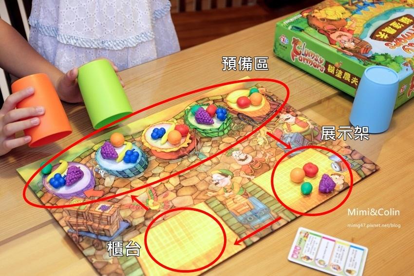 糊塗農夫桌遊-7.jpg