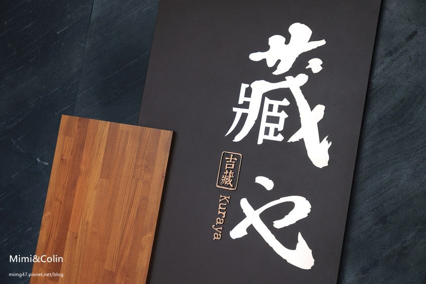 藏也日本料理-2.jpg