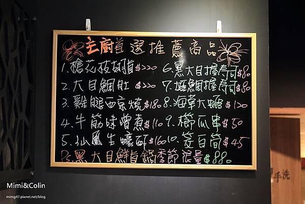 藏也日本料理-13.jpg