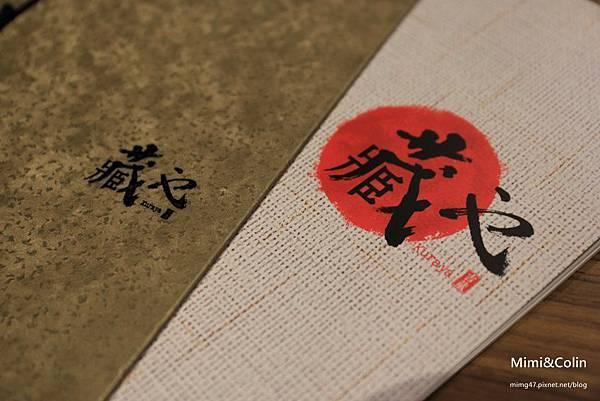 藏也日本料理-19.jpg