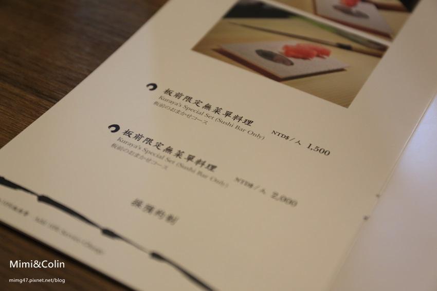 藏也日本料理-20.jpg