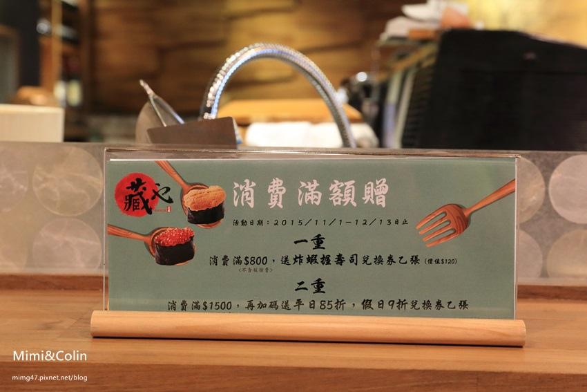 藏也日本料理-25.jpg