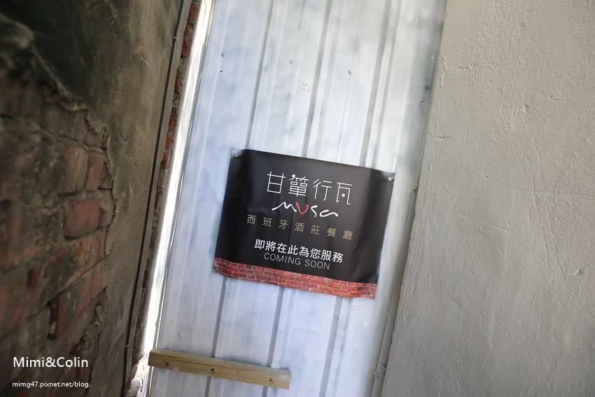 藍晒圖文創園區-35.jpg