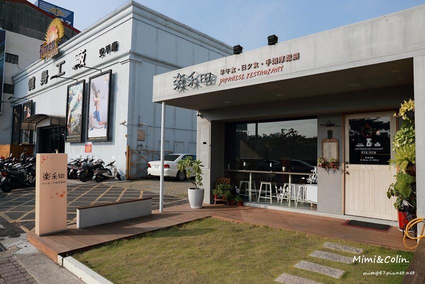 安平樂禾田早午餐-3.jpg