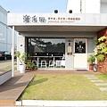 安平樂禾田早午餐-2.jpg