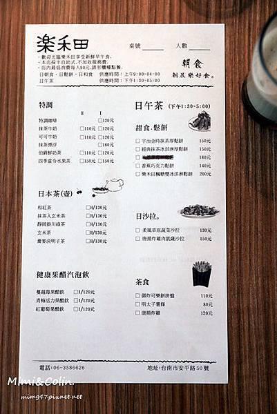 安平樂禾田早午餐-15.jpg