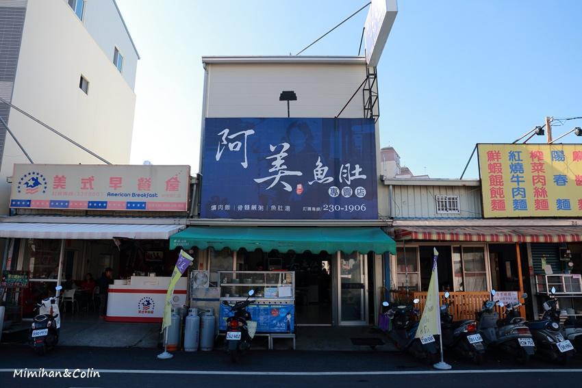 阿美魚肚-2.JPG