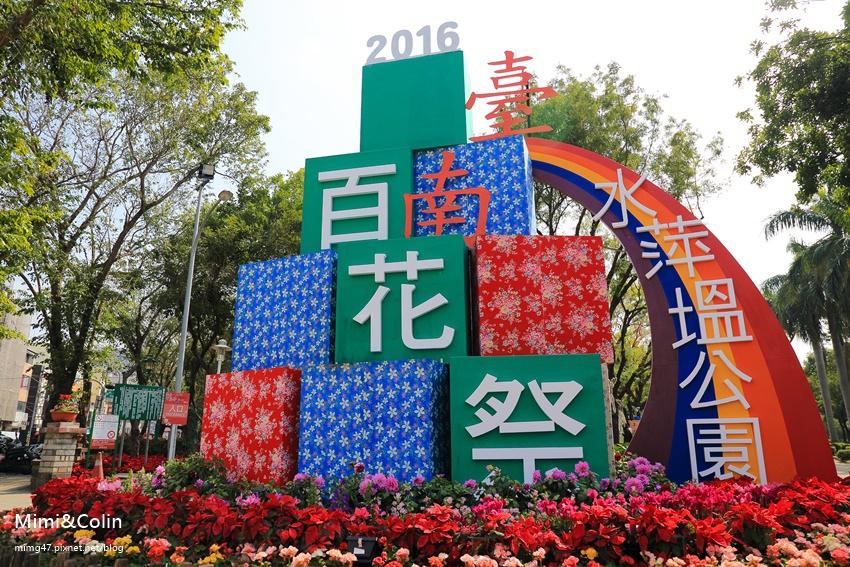 台南百花祭2016-2.jpg
