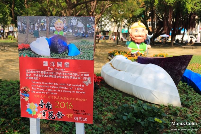 台南百花祭2016-10.jpg