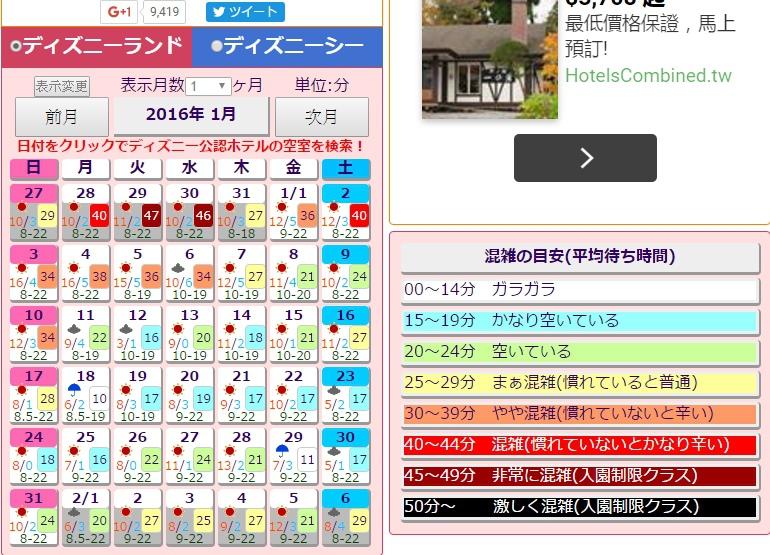 東京迪士尼-6.jpg