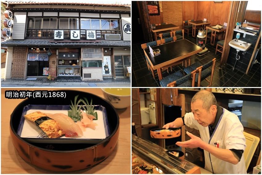 150年壽司.jpg