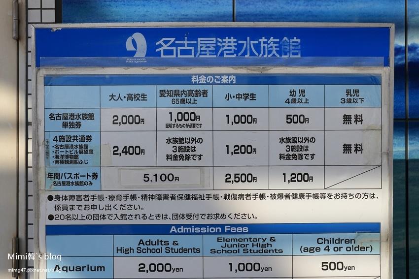 名古屋水族館-10.jpg