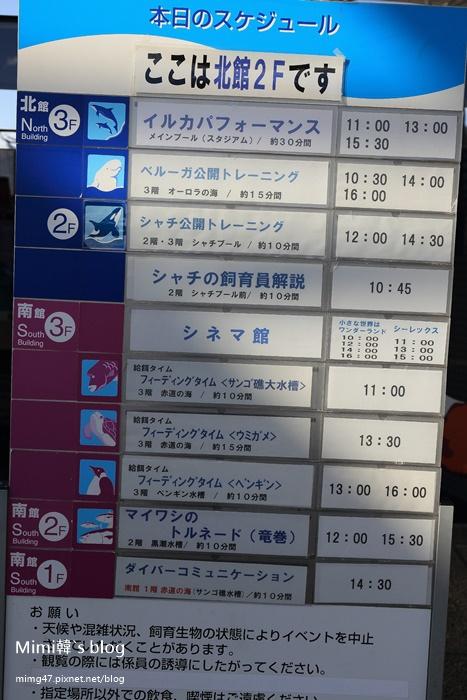 名古屋水族館-12.jpg