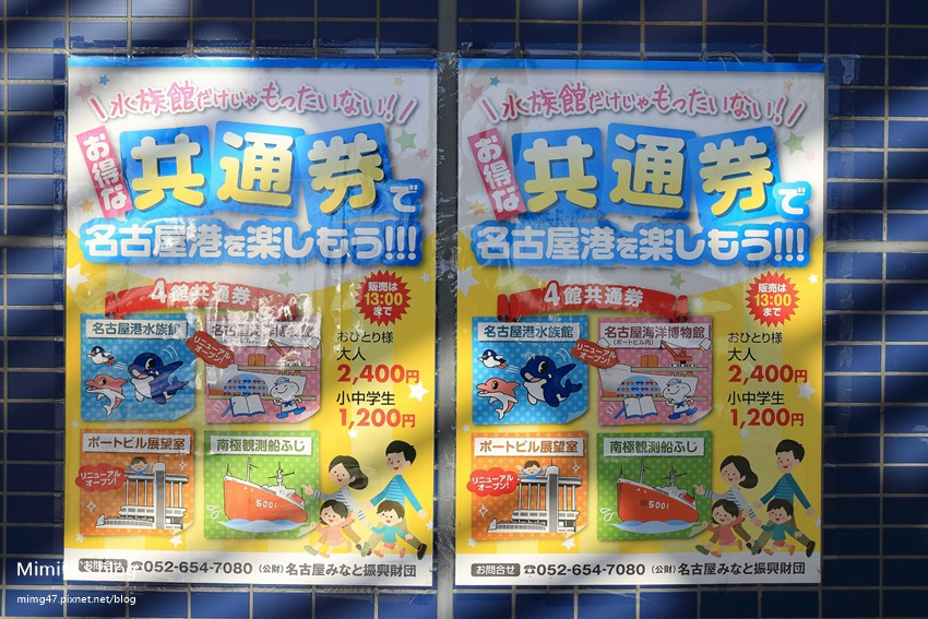 名古屋水族館-11.jpg
