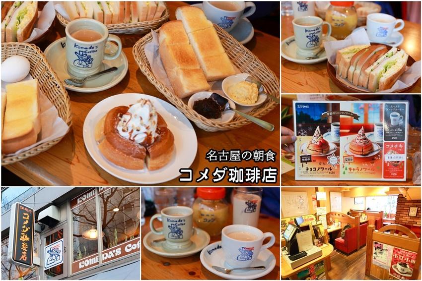 名古屋KOMEDA早餐-1.jpg