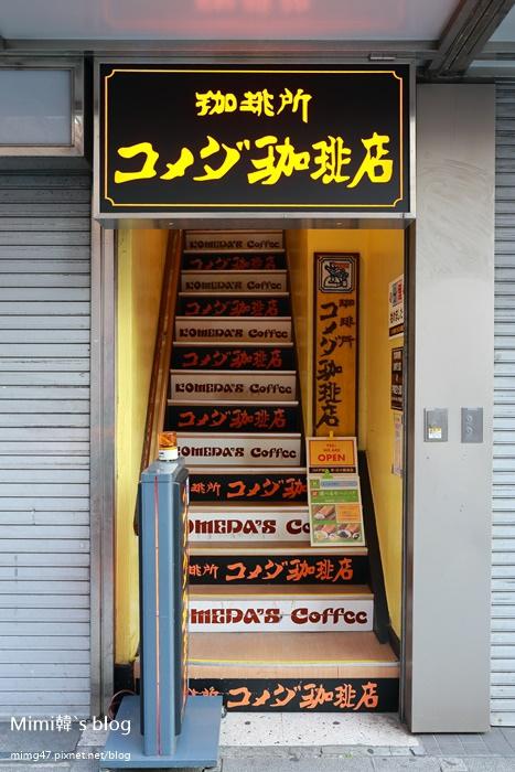 名古屋KOMEDA早餐-5.jpg
