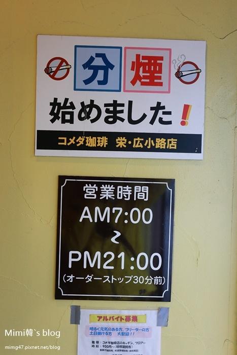 名古屋KOMEDA早餐-6.jpg