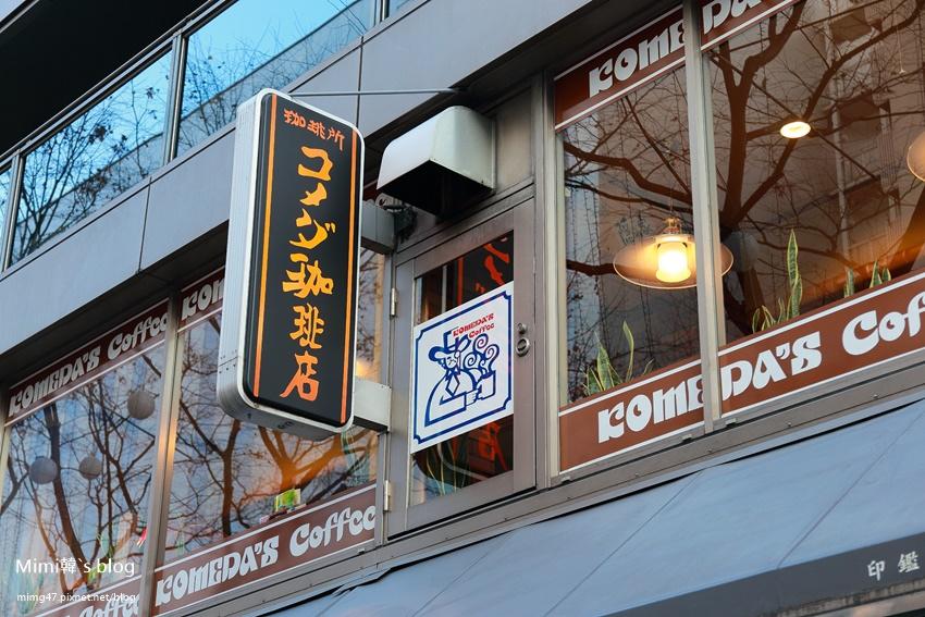 名古屋KOMEDA早餐-4.jpg