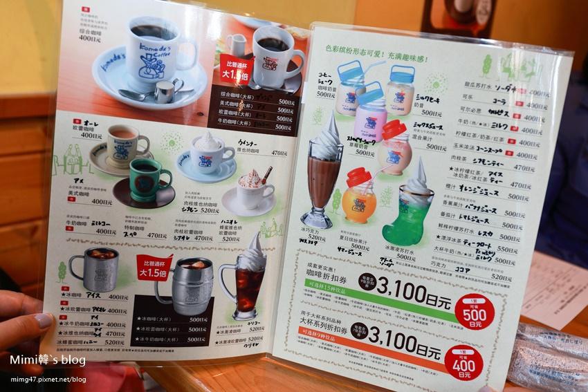 名古屋KOMEDA早餐-10.jpg
