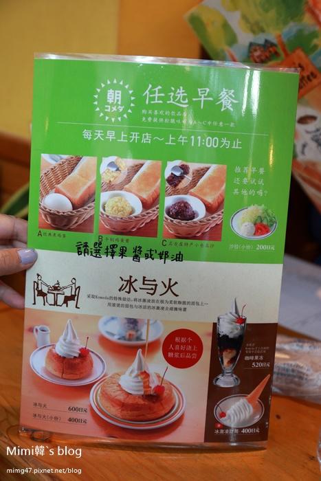 名古屋KOMEDA早餐-9.jpg