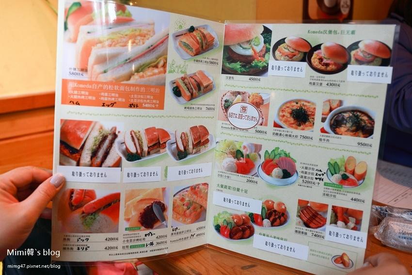 名古屋KOMEDA早餐-11.jpg
