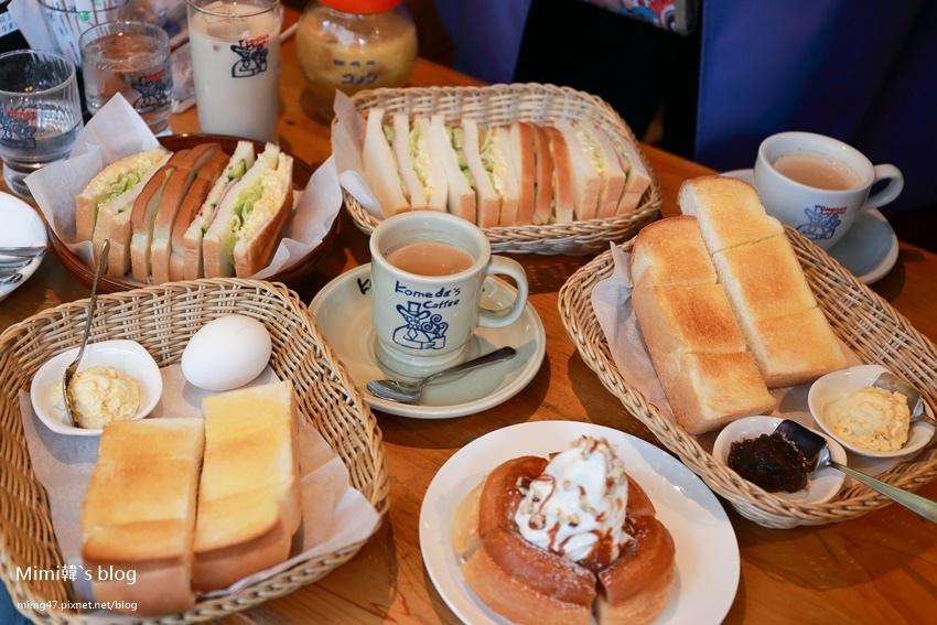 名古屋KOMEDA早餐-18.jpg