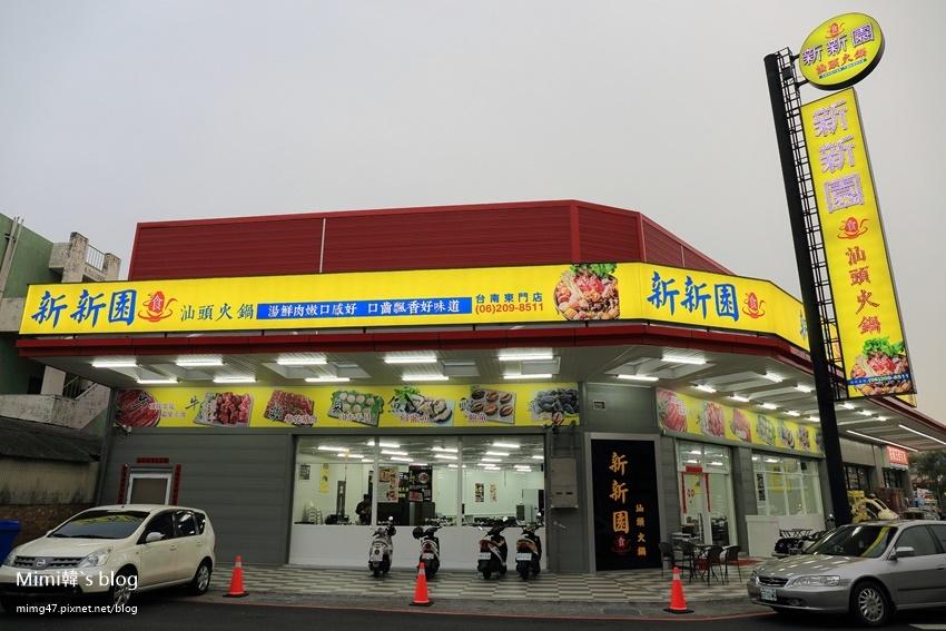 新新園汕頭火鍋-2.jpg