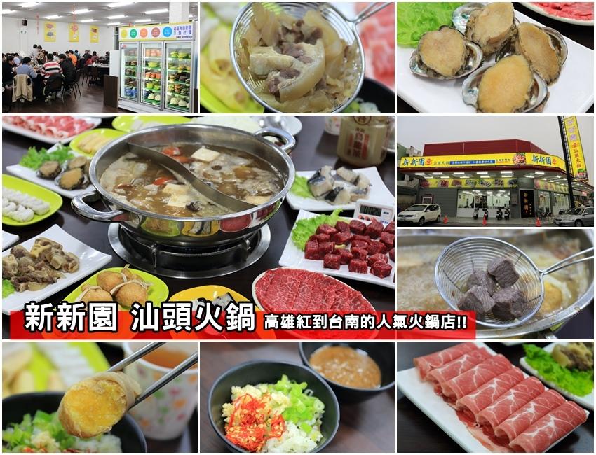 新新園汕頭火鍋-1.jpg