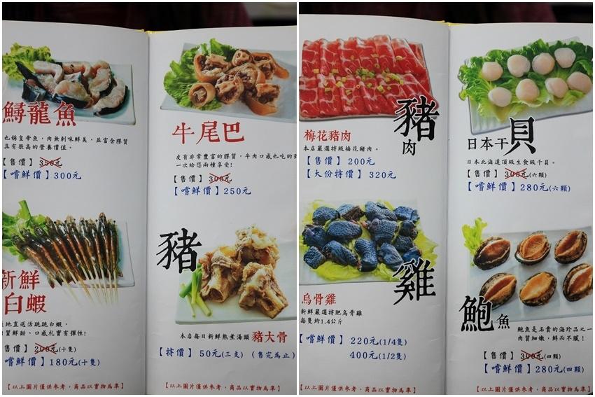 新新園汕頭火鍋-7.jpg
