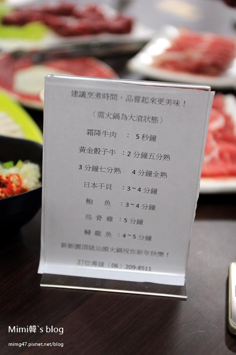 新新園汕頭火鍋-35.jpg